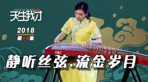 """2018""""天生我才""""第十九集:静听丝弦 流金岁月"""