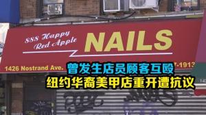 曾发生店员顾客互殴 纽约布鲁克林美甲店重开遭抗议