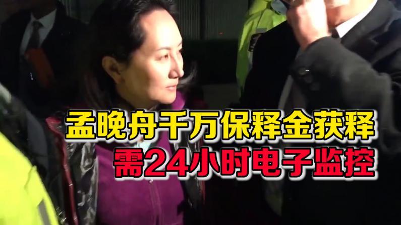 华为CFO孟晚舟获释 保释金1000万加元 需24小时电子监控
