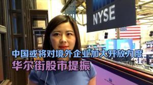 中国或将对境外企业加大开放力度 华尔街股市提振