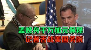 华为CFO孟晚舟千万加元保释 记者舌战美国务院