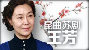 [纽约会客室]王芳:昆曲苏剧的传播与传承
