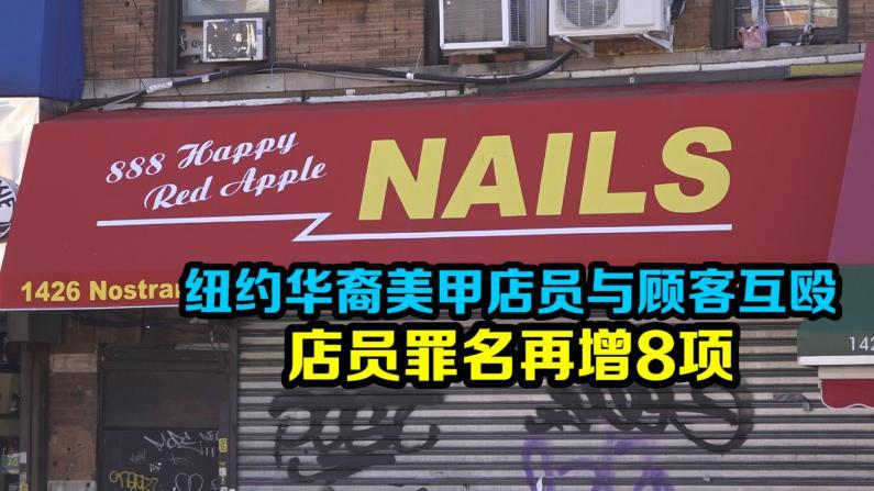 纽约华裔美甲店员与顾客互殴 店员罪名再增8项