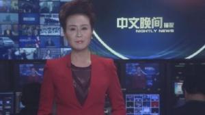 2018年12月12日中文晚间播报