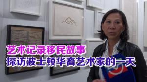 艺术记录移民故事  探访华裔艺术家的一天