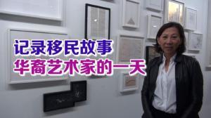 记录移民故事  华裔艺术家的一天