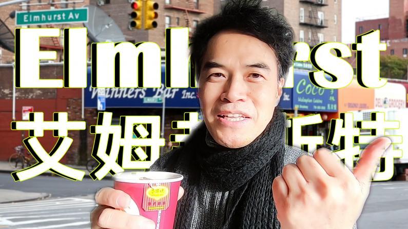 【安家纽约·东游记】你好,皇后区第二大华人居住区
