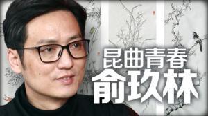 [纽约会客室]俞玖林:昆曲艺术依然青春