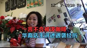 游民问题日趋严重?柬埔寨华裔店主店内被泼热咖啡