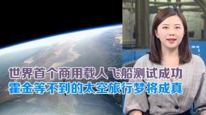 维珍银河商用载人飞船测试成功 太空产业获投资青睐