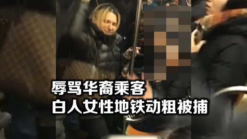 纽约地铁白人女性持械攻击华裔乘客被捕 曾有前科