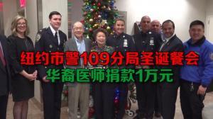 纽约市警109分局圣诞餐会 华裔医师捐款1万元