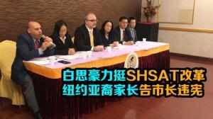 白思豪力挺SHSAT改革 纽约亚裔家长告市长违宪