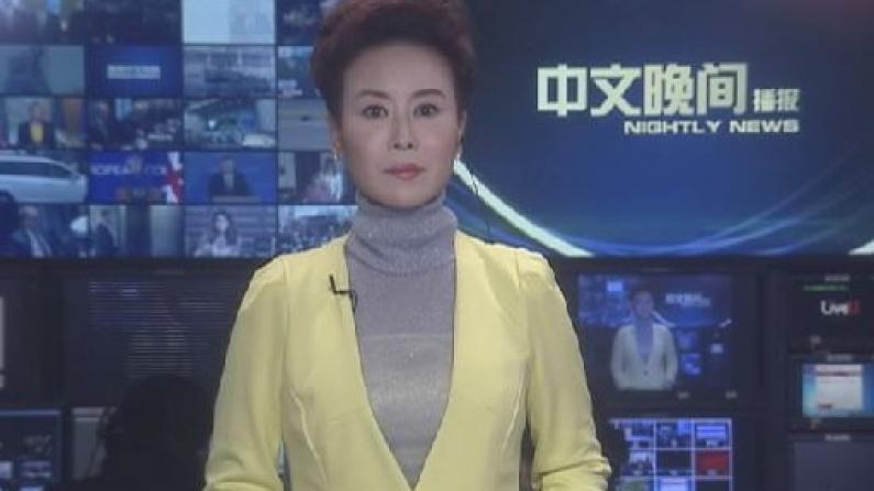 2018年12月13日中文晚间播报
