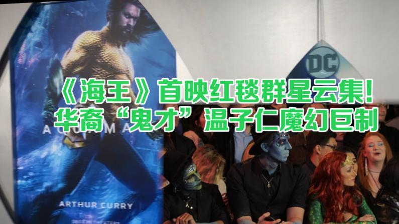 """《海王》亮相美国 华裔""""鬼才""""导演商业片依旧能打?"""