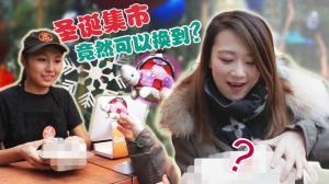 在圣诞集市玩礼物交换 最后居然换到了Ta?!