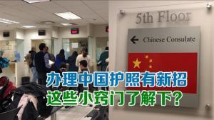 办理中国护照有新招 这些小窍门了解下?
