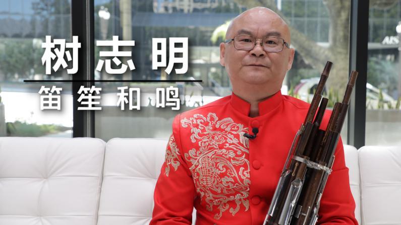 【洛城会客室】树志明:轻松快乐玩民乐