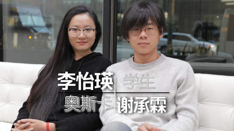 【洛城会客室】李怡瑛/谢承霖:影视接班人