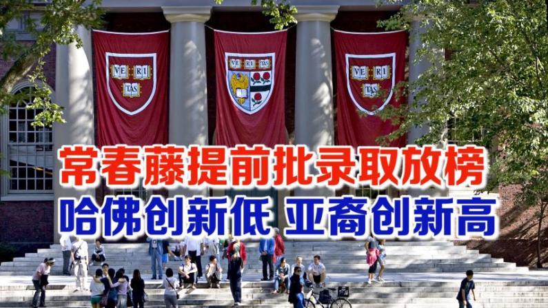 常春藤提前批录取放榜  哈佛创新低 亚裔创新高