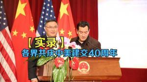 纪念中美建交40周年  中国驻洛杉矶总领馆举办招待会