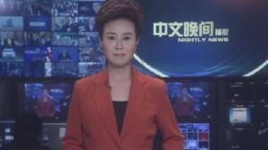 2018年12月14日中文晚间播报