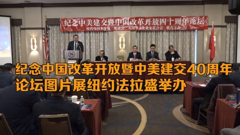 纪念中国改革开放暨中美建交40周年 论坛图片展纽约法拉盛举办
