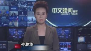 2018年12月15日中文晚间播报