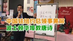 中国驻纽约总领事黄屏 波士顿华埠教唐诗