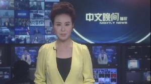 2018年12月16日中文晚间播报