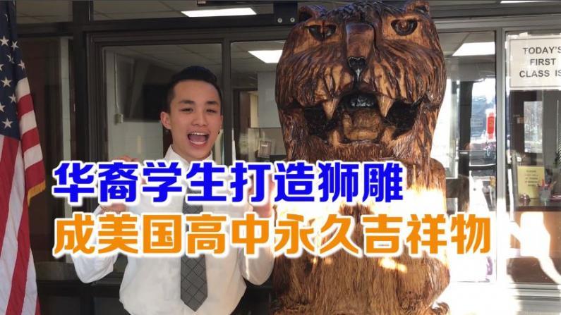 华裔学生打造狮雕 成美国高中永久吉祥物