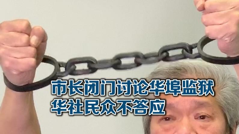 纽约市长12/18闭门讨论华埠监狱  哪些利益集团获邀出席?