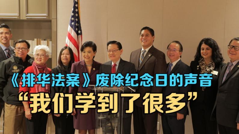 纪念《排华法案》废除日 赵美心等亚裔官员齐发声