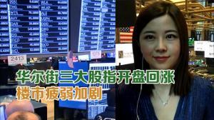 华尔街三大股指开盘回涨 楼市疲弱加剧