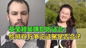 章莹颖案嫌犯听证会:检辩双方争论证据是否合法