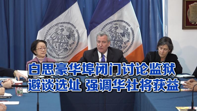 纽约市长华埠开闭门会议  白思豪避谈选址 强调社区将获益