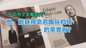 华埠力挺旧金山国际机场重命名 李孟贤遗孀感动落泪