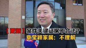 【更新】案件关键证据不合法?章莹颖家属:不理解