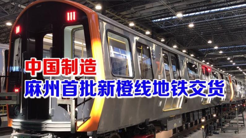 中国制造 麻州首批新橙线地铁交货