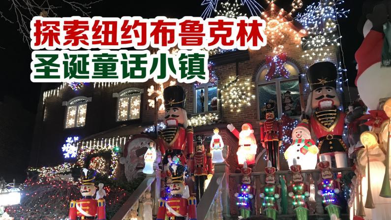 探索纽约布鲁克林圣诞童话小镇