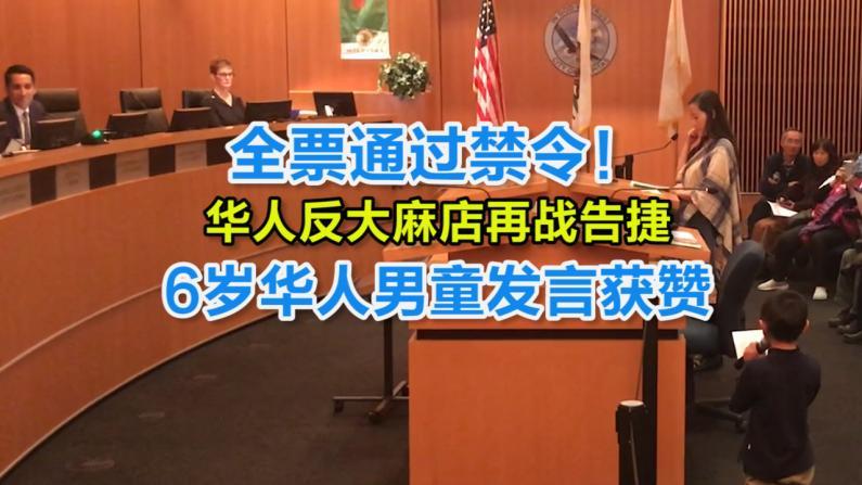 Milpitas华人反大麻店再获胜 永久禁令一读获全票赞同