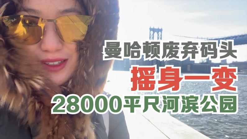 """曼哈顿废弃码头""""摇身一变""""成28000平尺河滨公园"""