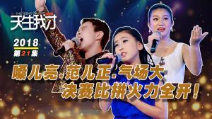 """2018""""天生我才""""第二十一集:嗓儿亮范儿正气场大 决赛比拼火力全开"""