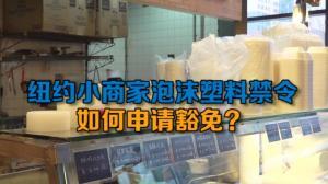 纽约小商家泡沫塑料禁令 如何申请豁免?其实很简单!