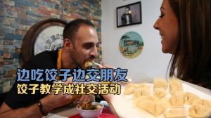 南加年轻人最夯休闲活动竟然是:包饺子?