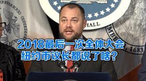 纽约市议会2018最后一次例会 张晟谈华埠监狱
