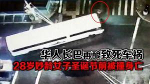 华人长巴再酿致死车祸 28岁妙龄女子圣诞节前夕被撞身亡