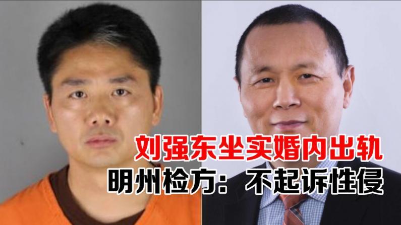 刘强东性侵案更多细节爆出 律师:不起诉正常