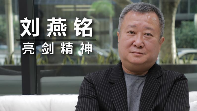 【洛城会客室】刘燕铭:打造海润影视王国