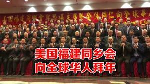 美国福建同乡会举办联欢会向全球华人拜年